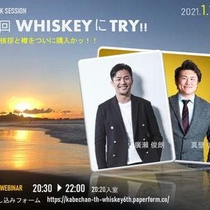 【オンライントークセッション告知】1/13(水)第6回ウィスキーにトライ!!の画像