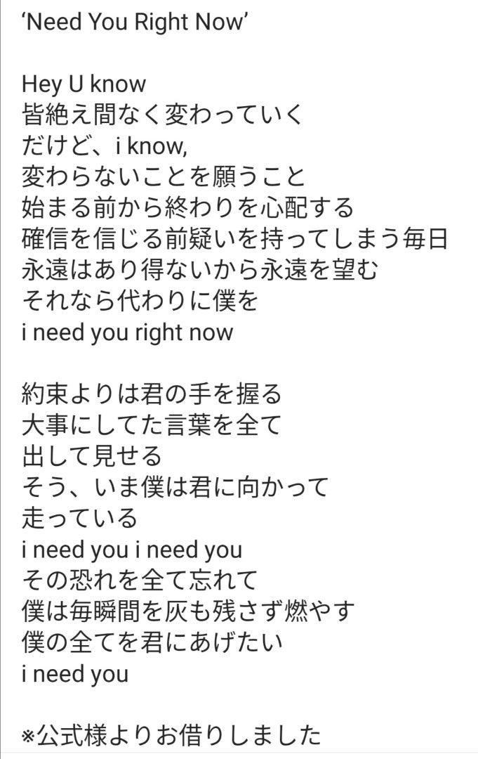 歌詞 ライナウ