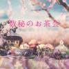 【お知らせ】数秘のお茶会の画像