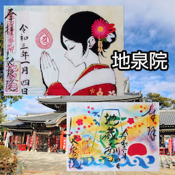 画像 【愛知】龍光山「瑞雲寺」でいただいたステキな【飛びだす御朱印】~追加掲載版~ の記事より 32つ目
