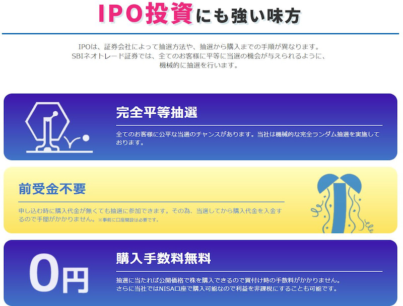 ブログ ipo