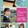 全日本高校女子サッカー選手権大会の画像