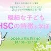3/5「繊細な子どもHSCの特徴を学ぼう」【とよなかHSP情報会】@豊中/大阪の画像