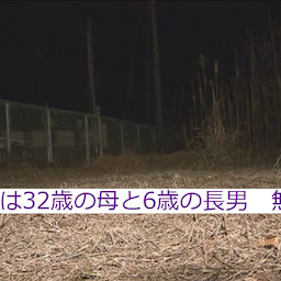 画像 東京都新生児に10万円!母親と幼児が車中で練炭自殺!他国からワクチン強奪する指導者求む! の記事より 2つ目