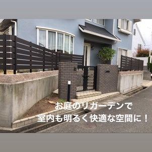 三田市S様邸・リガーデンで室内も快適な空間に♪の画像