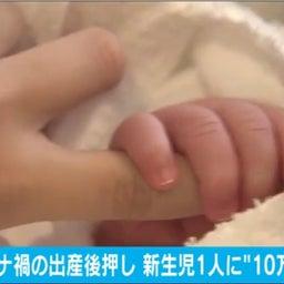 画像 東京都新生児に10万円!母親と幼児が車中で練炭自殺!他国からワクチン強奪する指導者求む! の記事より 1つ目