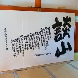 画像 多武峰・談山神社・大化の改新 ~まほろばの国~奈良探訪記 15 の記事より 8つ目
