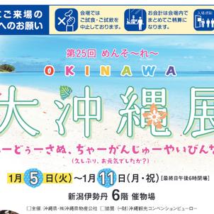 【新潟伊勢丹の大沖縄展に出店ラスト2日!】の画像