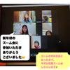 1/9のズーム会ありがとうございました(^^)/の画像