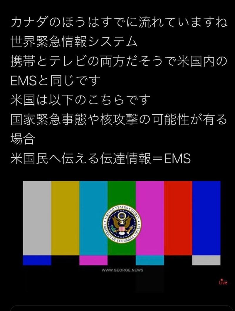 緊急 システム 世界 放送 (ヽ´ん`)「家族に異常者扱いされてるけど、世界緊急放送が来たら皆手のひら返すんだろうなあ…」