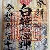 夫婦で関東三大稲荷の白笹神社!大お揚げの画像
