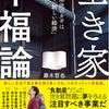 ◆一軒の空き家に100件の問い合わせが…空き家の価値観が変わる。「空き家幸福論」の画像