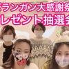 大感謝の感謝 明日バランガン新宿で占います!の画像