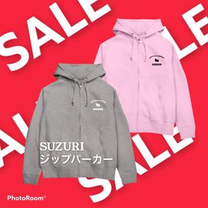 SUZURI新春セール☆ジップパーカー・スウェットの画像