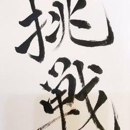 画像 【くるみ音楽教室】講師今年の漢字!英語ピアノ担当今年の目標とは! の記事より 1つ目