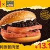 ハンバーガーにオレオの組み合わせって、どうよ?の画像