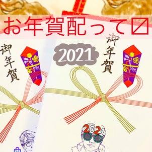 2021お年賀配布中〜の画像