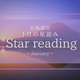 画像 今週の星読み の記事より 1つ目