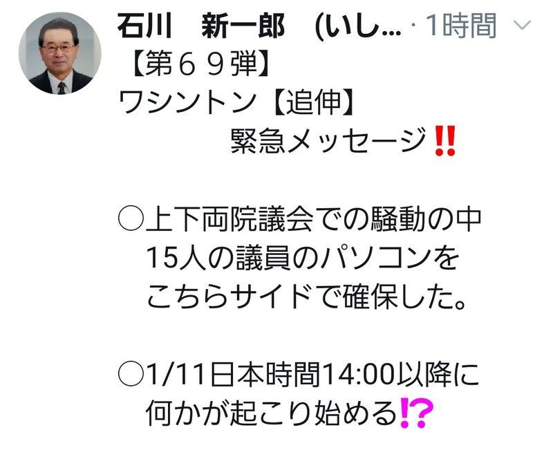 チャンネル 石川 新一郎 3つの機密解除 石川新一郎チャンネル