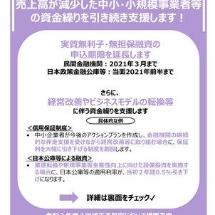 中小企業支援策③【資金繰り支援】の画像