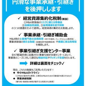 中小企業支援策④【中小企業税制】の画像