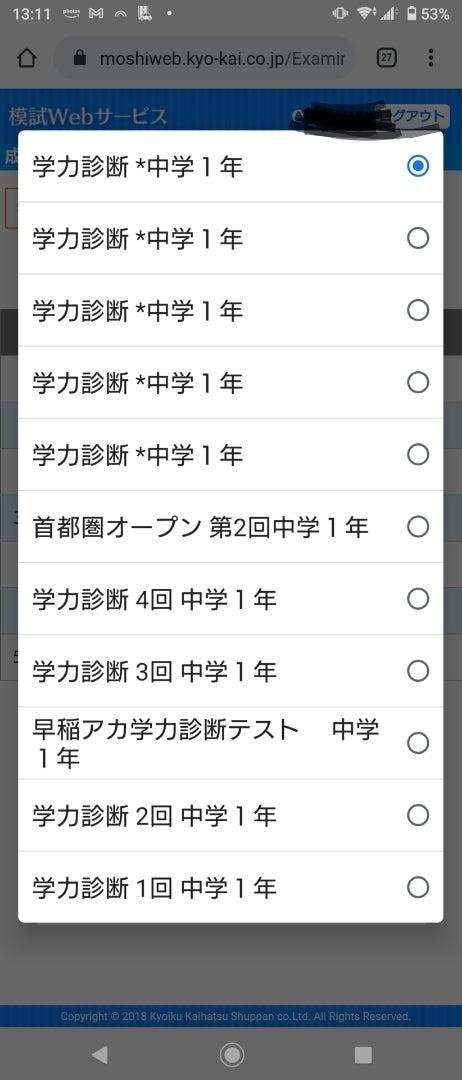 ページ 早稲田 アカデミー マイ 早稲田アカデミーOnline