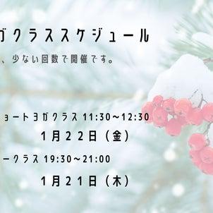 【2021年の最初のヨガクラス 】1月21日(木)ショートクラス。1月22日(金)夜フロークラスの画像