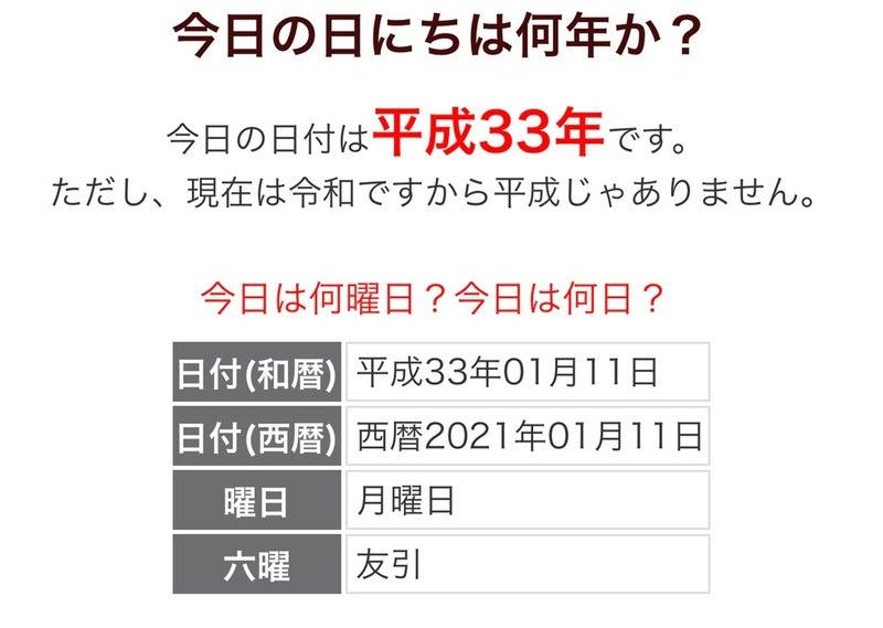 年 何 です 平成 34 か は 西暦 年