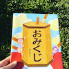 春日大社で今年を占う♡/春日大社と占う絵本の画像