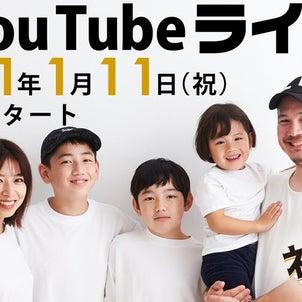 YouTubeライブの画像