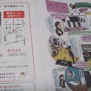 日本赤十字社から「NT」届きました。献血ルーム新宿ギフトは丸井新宿東口ビル9階献血行き...の画像