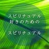 """"""" スピリチュアル好き """" のためのスピリチュアル """" 地球感覚 """"の画像"""