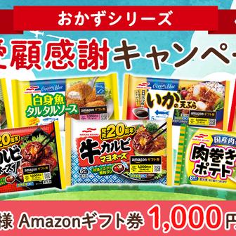 ◆懸賞情報◆「冷凍食品」懸賞まとめ