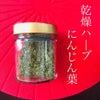 乾燥ハーブにんじん葉/お餅で2kg肥えの画像