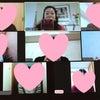 素肌美♡幸せレッスン&初のオンライン飲み会♪参加者の感想♪次回2月12日新月☆2021年幸せにの画像