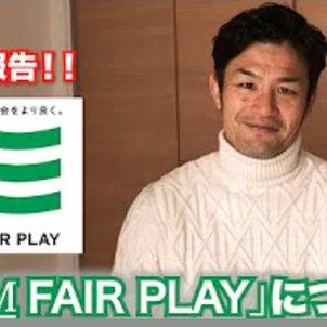 【発表】「TEAM FAIR PLAY」について!の画像