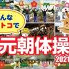 元朝体操動画プレミア公開の画像