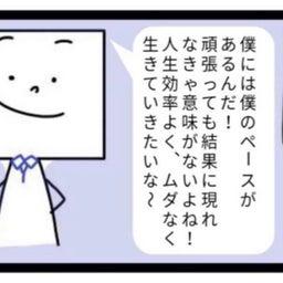 画像 四コマ漫画!心の温活♪帝王學STR劇場【カンタンな自己紹介】 の記事より 2つ目