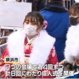 画像 成人式開催した横浜市の勇気を評価したい!新成人の祝いを壊した中国共産党は責任を取れ! の記事より 1つ目