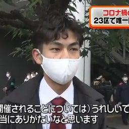 画像 成人式開催した横浜市の勇気を評価したい!新成人の祝いを壊した中国共産党は責任を取れ! の記事より 3つ目