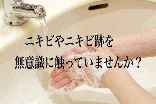 和歌山 ニキビ フェイシャル
