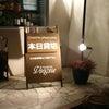 地元おすすすめグルメ人気店、ヴァンティエさんに看板を納品しましたの画像