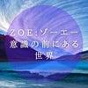 """"""" 地に足のついたスピリチュアル """" 『ZOE:ゾーエー』の画像"""