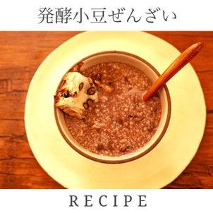 ∞レシピ∞ 発酵小豆ぜんざいの画像