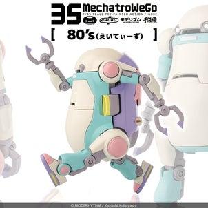 『35メカトロウィーゴ 80's』 2021年1月15日(金)より予約受付開始!の画像