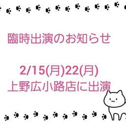 画像 ★2/15・22 上野広小路店 臨時出演 の記事より