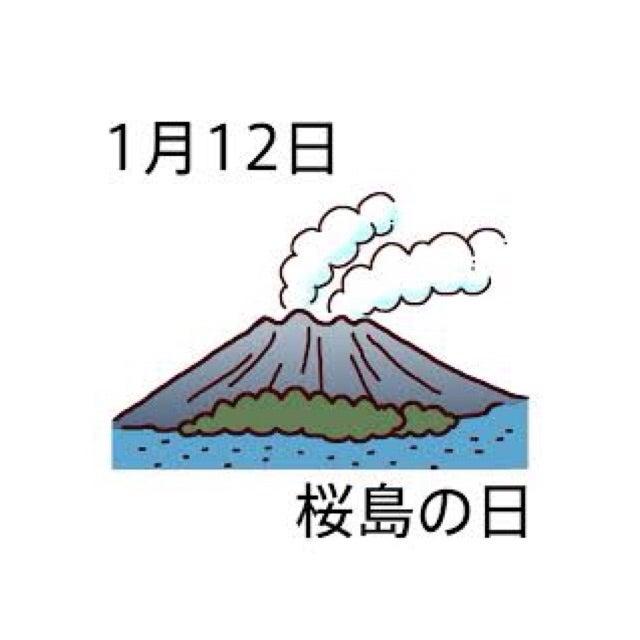 きょうは桜島の日 | たかさんの好日日記