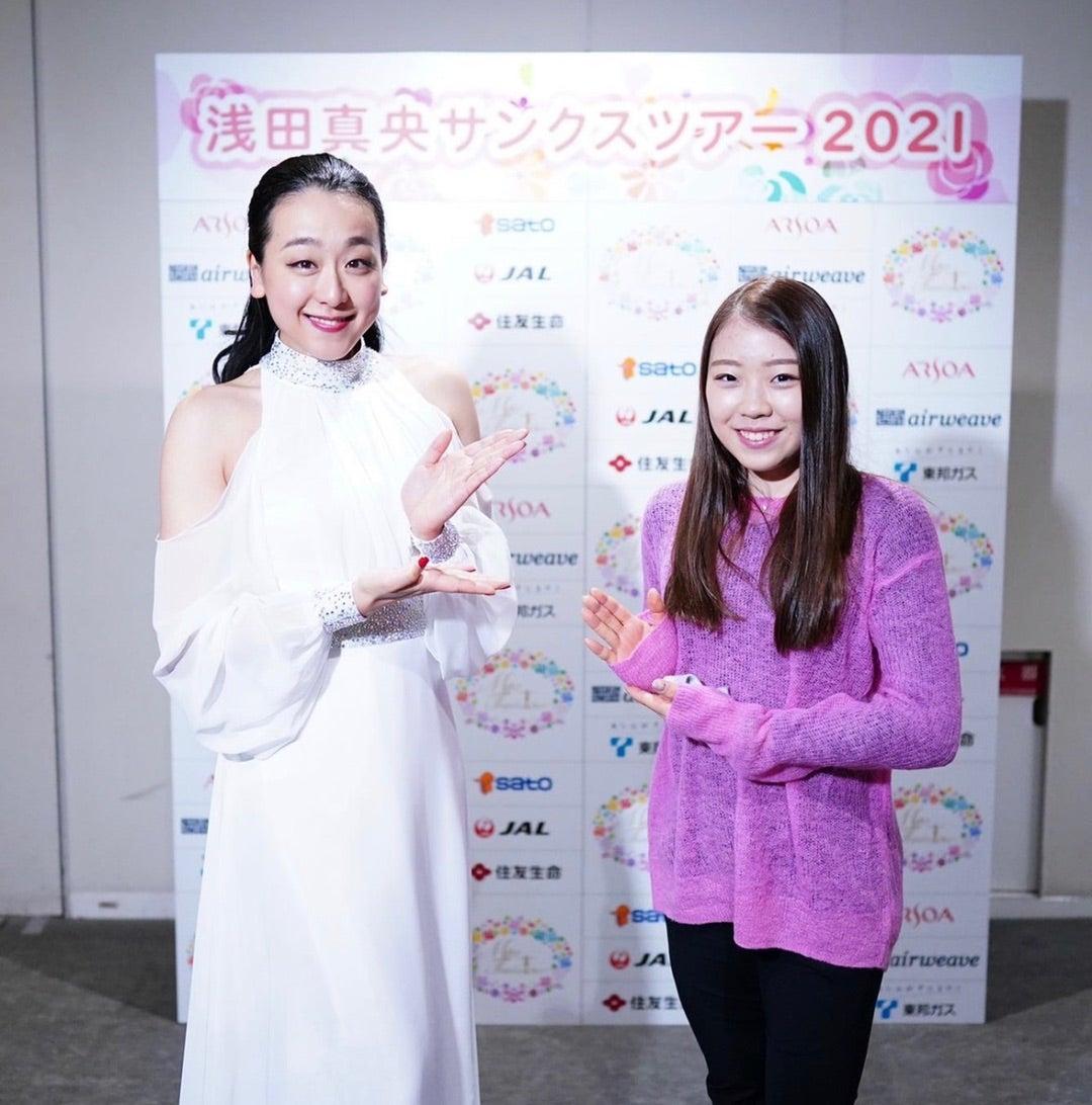 2020 島根 真央 サンクス 浅田 ツアー