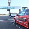 EG6/EK9シビックなどのホンダ車で鈴鹿サーキットを初めて走られる方へご紹介。の画像