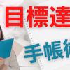 【動画シェア】目標達成できるマル秘手帳術の画像